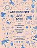 Астрологія для всіх. Як розібратися в собі й навчитися розуміти інших. Голдшнайдер Р.