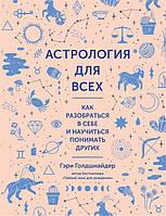 Астрология для всех. Как разобраться в себе и научиться понимать других. Голдшнайдер Г.