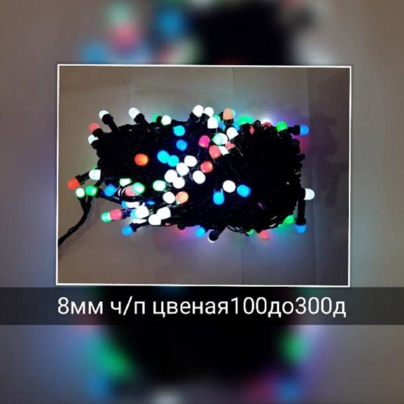 Гирлянда 100 LED 9м разноцветная на черном проводе 8mm