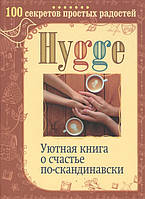 Hygge. Затишна книга про щастя по-скандинавськи. 100 простих секретів радощів. Майбах А.