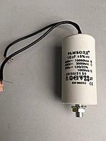 Конденсатор 10 мкф (uF) 450 V болт + провода