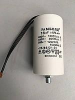 Конденсатор 16 мкф (uF) 450 V болт + провода