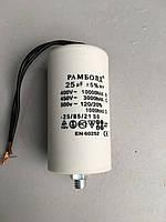 Конденсатор 25 мкф (uF) 450 V болт + провода