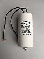 Конденсатор 30 мкф (uF) 450 V болт + провода