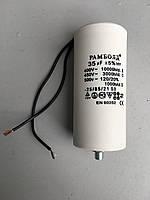 Конденсатор 35 мкф (uF) 450 V болт + провода