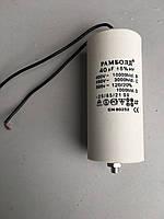 Конденсатор 40 мкф (uF) 450 V болт + провода