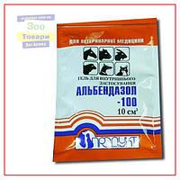 Альбендазол-100 гель,10 мл  (Продукт) - 1 пакетик