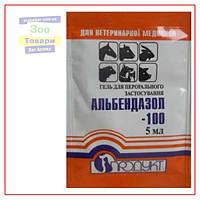 Альбендазол-100 гель, 5 мл (Продукт) - 1 пакетик