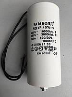 Конденсатор 50 мкф (uF) 450 V болт + провода