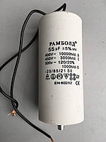 Конденсатор 55 мкф (uF) 450 V болт + провода