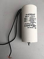 Конденсатор 60 мкф (uF) 450 V болт + провода