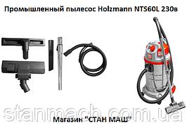Промышленный пылесос Holzmann NTS60L 230в