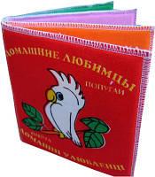 Книжка мягкая, домашние любимцы укр