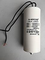 Конденсатор 75 мкф (uF) 450 V болт + провода