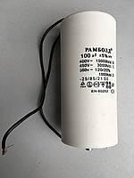 Конденсатор 100 мкф (uF) 450 V болт + провода