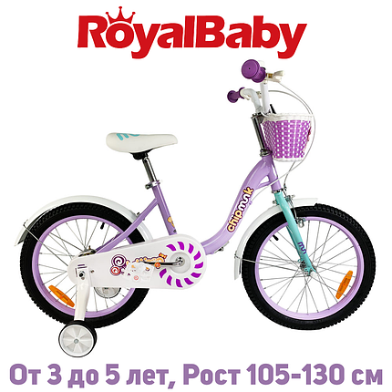 """Велосипед детский RoyalBaby Chipmunk MM Girls 14"""", OFFICIAL UA, фиолетовый, фото 2"""