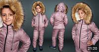 Детские зимние костюмы  Костюм зимний, куртка и полукомбинезон, капучино