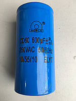 Конденсатор 600 мкф (uF) 250 V