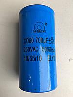 Конденсатор 700 мкф (uF) 250 V
