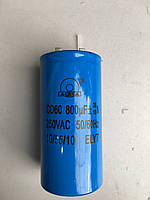 Конденсатор 800 мкф (uF) 250 V