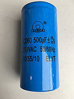 Конденсатор 500 мкф (uF) 250 V