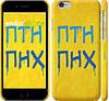 """Чехол на iPhone 6 ПТН ПНХ """"1132c-45"""""""