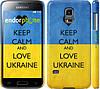 "Чехол на Samsung Galaxy S5 mini G800H Keep calm and love Ukraine ""883c-44"""