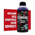 500 мл Flowering - Стимулятор цветения для гидропоники и почвы аналог Ripen, фото 2