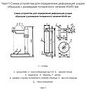 Устройство для определения усадки и расширения бетона УБ-40, фото 2