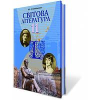 Світова література, 11 кл. Ю.І. Ковбасенко
