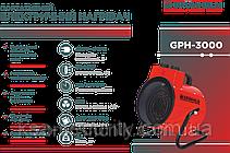 Тепловая пушка Grunhelm GPH-3000, фото 3