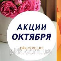 АКЦИИ ОКТЯБРЬ!