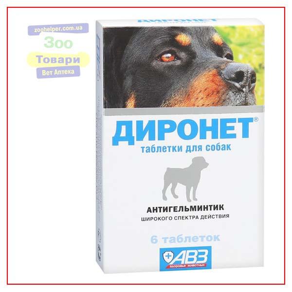 Диронет (6 табл.) для собак (АВЗ)
