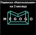 MEGOGO подписка «Максимальная» | 12500 фильмов 278 тв-каналов, фото 3