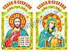 Рушник - габардин № 11 Иисус 150*36