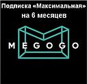 MEGOGO подписка «Максимальная» | 12500 фильмов 278 тв-каналов, фото 4