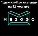 MEGOGO подписка «Максимальная» | 12500 фильмов 278 тв-каналов, фото 5