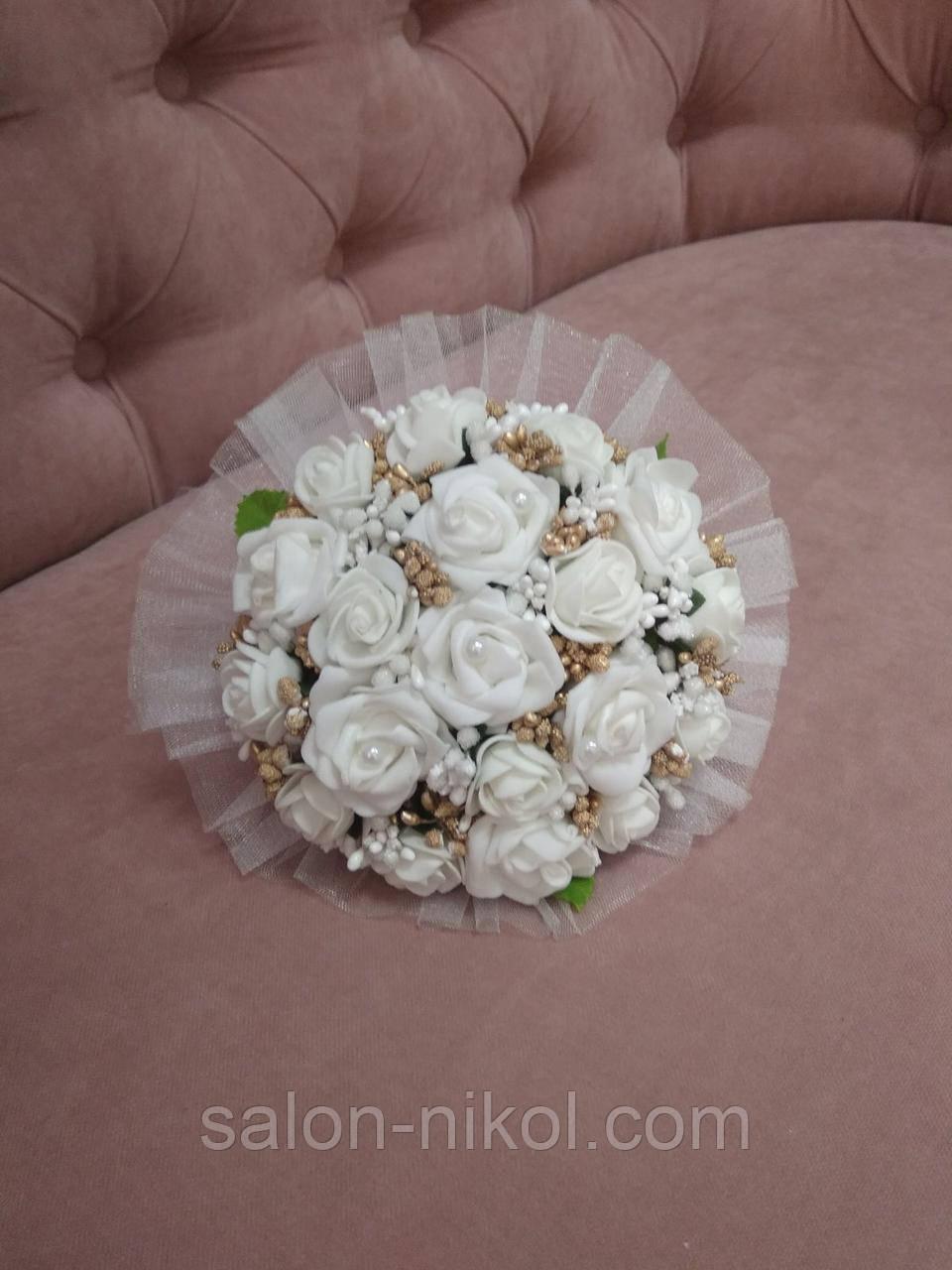 Свадебный букет-дублер для невесты (белого цвета с золотыми тычинками)