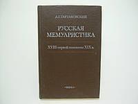 Тартаковский А.Г. Русская мемуаристика XVIII – первой половины XIX века (б/у)., фото 1