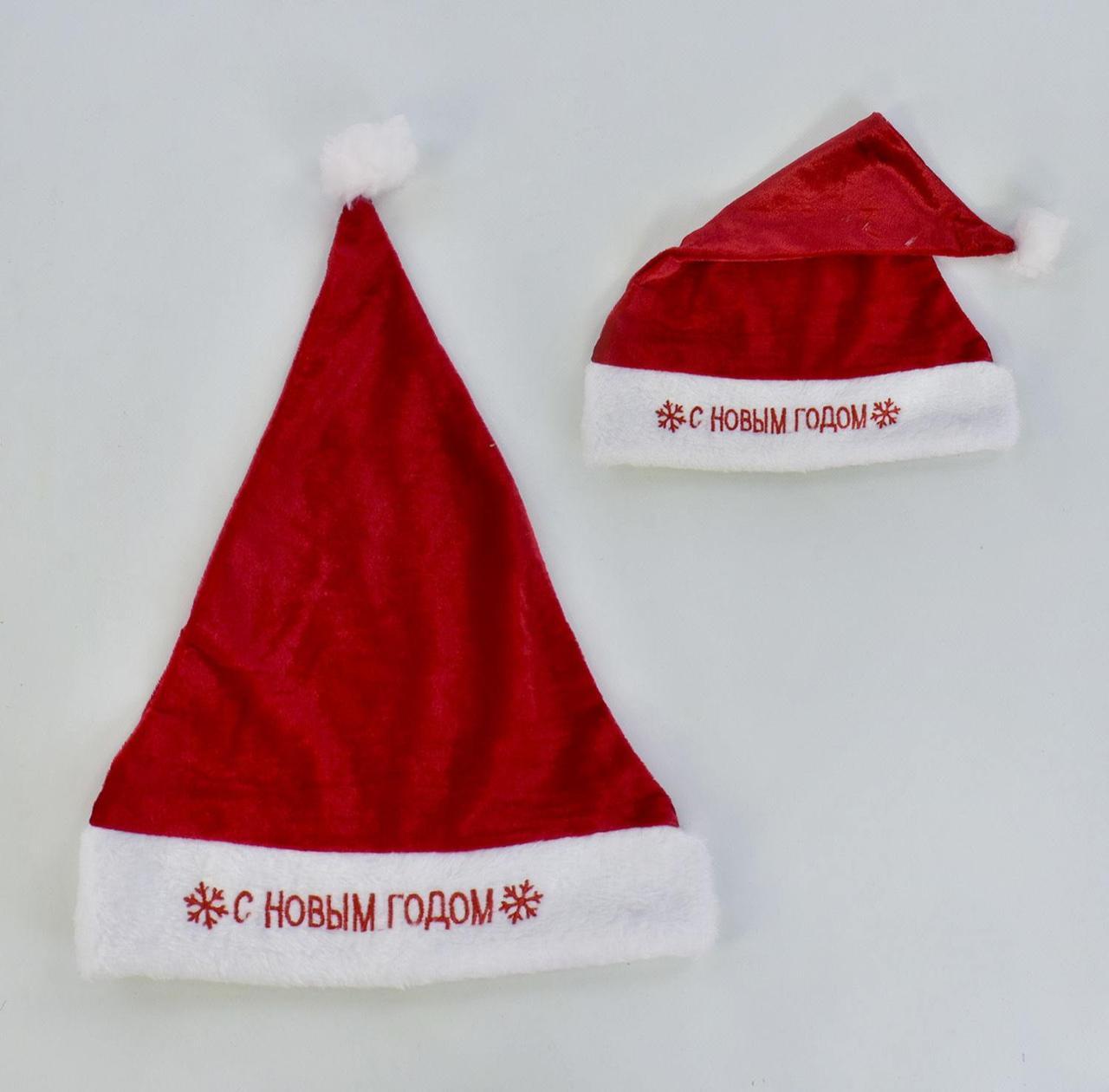 Новогодний колпак Деда Мороза