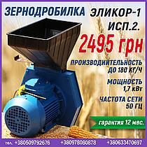 Зернодробилка Эликор-1 исп.2. Зернодробилка для измельчения зерна, цена
