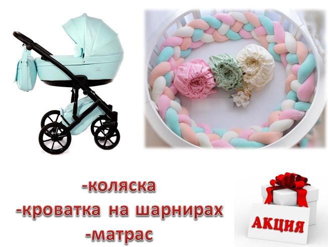СУПЕР ЗНИЖКА! - 1600 грн Набір для новонародженого Коляска Tako \ Junama + Овальна \ кругла ліжко