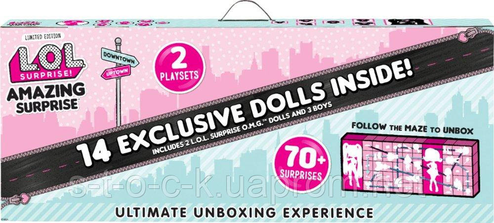 L.O.L. Surprise: Amazing Surprise - Удивительный Сюрприз, 14 кукол, MGA Entertainment, 559764.
