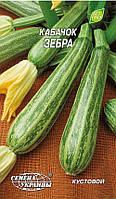 Семена кабачка Зебра 3 г, Семена Украины