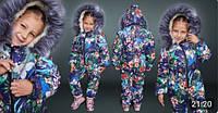 Зимний костюм на девочку Комбинезон зимний синий папоротник