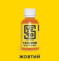 """Краситель гелевый YERO COLORS (10g) """"Желтый"""""""