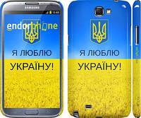 "Чехол на Samsung Galaxy Note 2 N7100 Я люблю Украину ""1115c-17"""