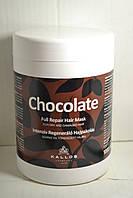 Регенерирующая маска для волос Kallos Chocolate 1л Венгрия