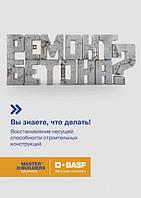 Ремонт и защита бетона