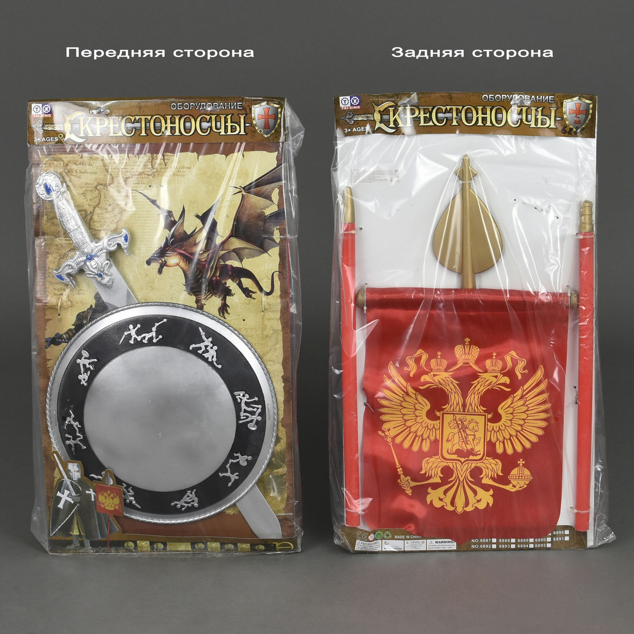 Детский игровой Набор рыцаря 6888/466-874 Щит Меч Знамя В кульке Гарантия качества Быстрая доставка